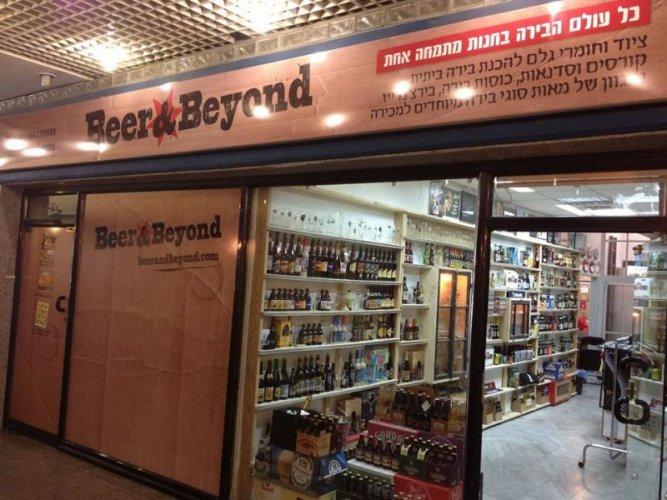 Beer & Beyond