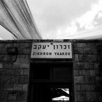 The Old Zichron Station