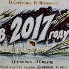 The year 2017, according to a 1960s Soviet filmstrip