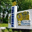 True Story: I Took A Vacation To Chernobyl -