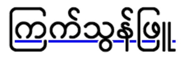 How skip-ink avoids touching the character shape (in Georgian, I believe?)