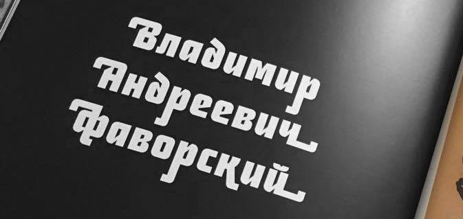 9 / Cyrillic swashes goodness   Revue