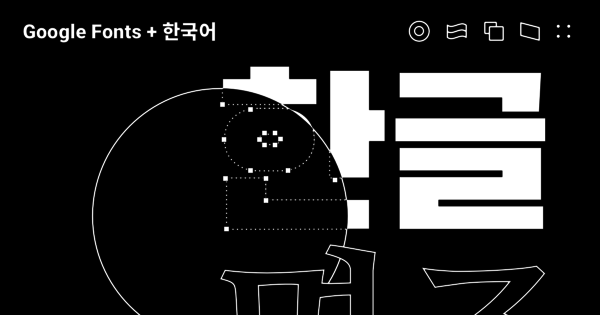 Google Fonts + 한국어 • Google Fonts + Korean