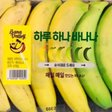 South Korea's E-Mart launches bananas at different ripeness levels | Daily Mail Online