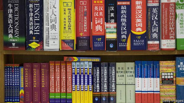 Wie in der chinesischen Sprache Gender-Stereotype versteckt sind