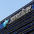 Alibaba's Ant Financial To Launch Blockchain BaaS Service Platform – China Money Network