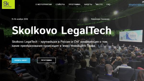 See You in Moscow at Skolkovo LegalTech? | LawSites