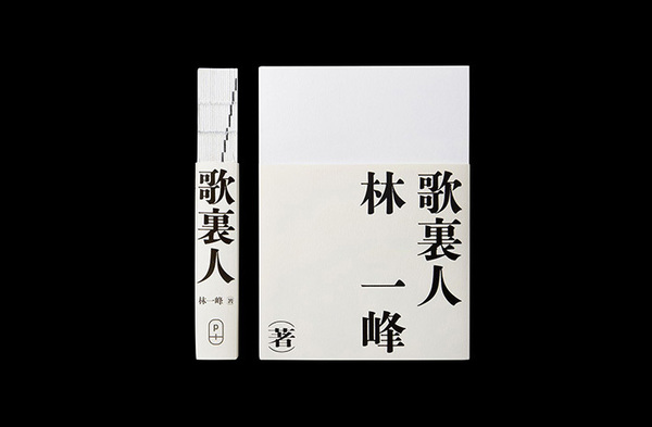 It's Nice That | Mak Kai Hang discusses the typographic differences within Chinese graphic design