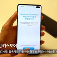 The Samsung Galaxy S10 has a cryptocurrency wallet built in - The Verge