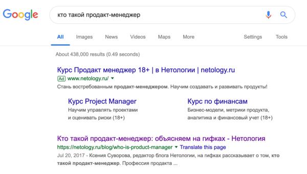 Запрос в Гугле