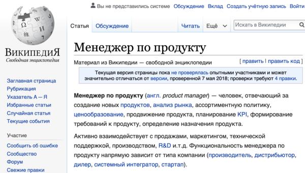 Запрос в Википедии