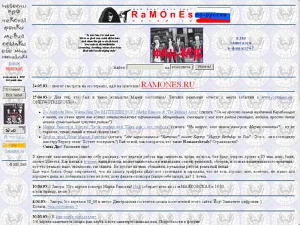 www.ramones.ru