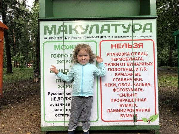 Попытка сдать ребенка в макулатуру