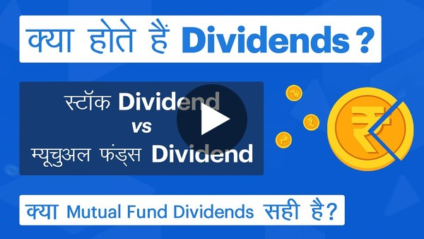Dividends explained in HINDI || Stock Dividend vs Mutual Fund Dividend || Stock Market Basics