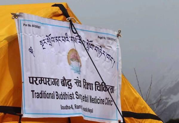 Tibetan Medicine treatment in Nubri
