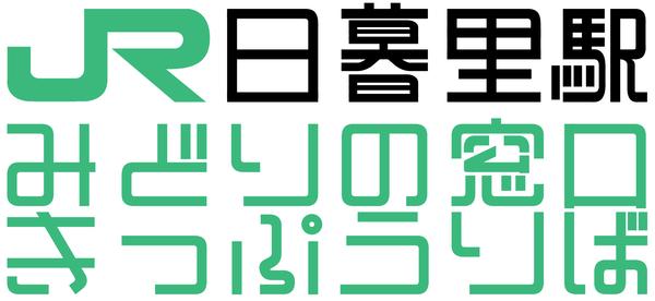 Examples of Shuetsu Sato's distinctive typographic style