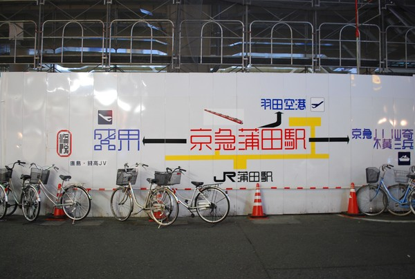 "Large Airport signage ""taped"" by Sato"
