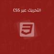 التحريك عبر CSS - البرمجة - أكاديمية حسوب