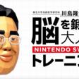 Oude tijden herleven met Brain Training voor de Nintendo Switch - WANT