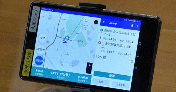 Japan city pilots AI system to sort out taxi-sharing, smooth way for tourists