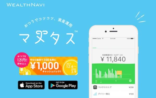 Japanese robo-advisor WealthNavi banks $37.6m in series D round