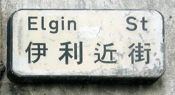 A hand lettered street sign on Hong Kong Island