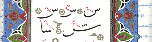 "Alternate forms of the letter ""seen"" in black in the same Arabic style"