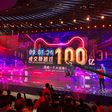 Jeffrey Towson: How Alibaba Singles' Day Is Changing E-Commerce Everywhere.