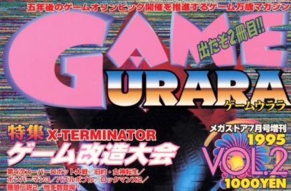 "Japan's ""Filthiest Underground Gaming Magazine"" enters the Internet Archive"