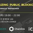 Visualizing Public Blockchain: Finance, Oracles, and Interchain