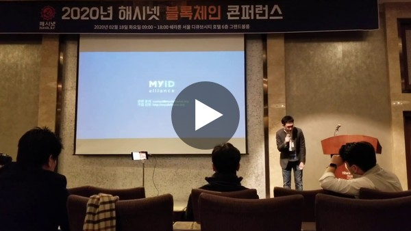 ICONLOOP Josh Choi 'Future of MyID and Digital ID' Hashnet 2020 Blockchain Conference Presentation.