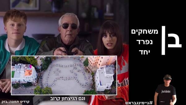 קרדיט תמונה מתוך קמפיין  בזק. משרד פרסום: אדלר חומסקי & ורשבסקי