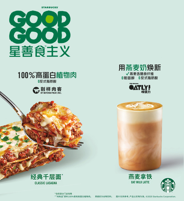 Source: Starbucks China