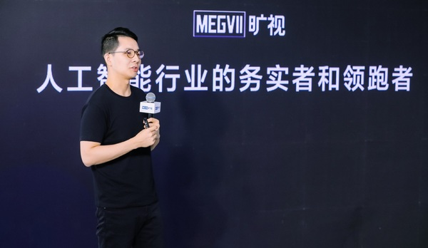 Megvii awaits 'right timing' for IPO
