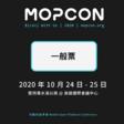 MOPCON 2020
