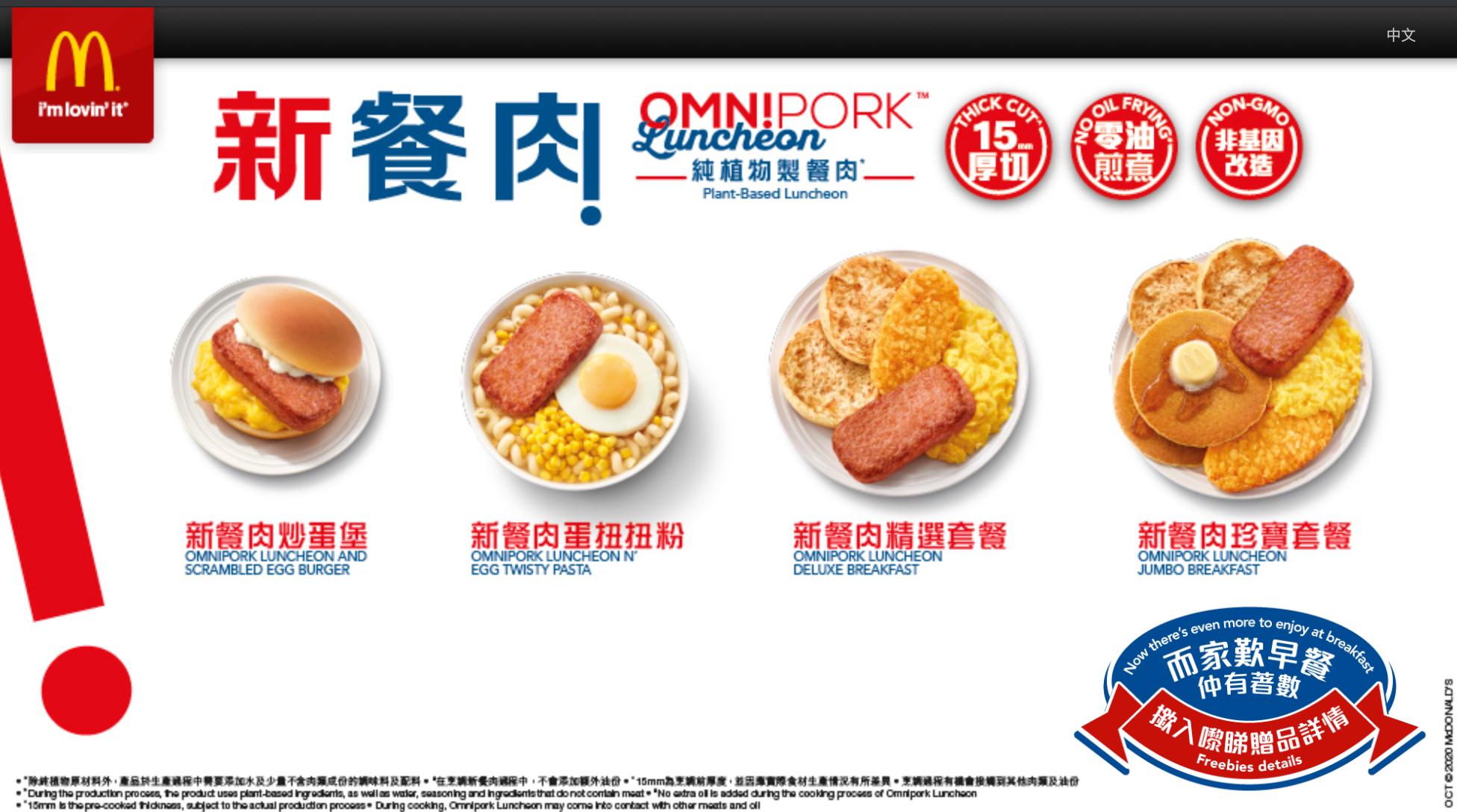 Source: McDonald's Hong Kong