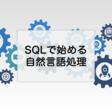 SQLで始める自然言語処理 - やむやむもやむなし