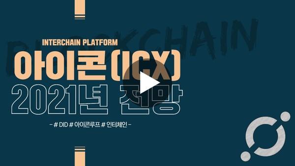 아이콘(ICX 코인) 2021년 전망 (feat. ICON 2.0)