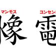 カタカナ言葉を新しい漢字1字であらわす創作漢字ゲーム『へんなかんじ』が1月28日に発売!!
