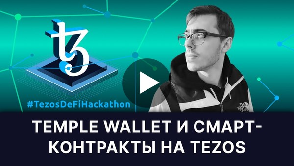 Tezos DeFi Hackathon (Russian)