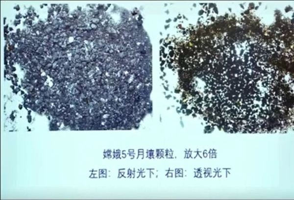 Images of lunar samples delivered to Earth by Chang'e-5. Credit: CNSA/CLEP