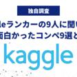Kaggleランカーの9人に聞いた、2020年面白かったコンペ9選と論文9選 | 宙畑