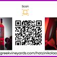 Greek Vineyards – Hatzinikolaou Winery – Hatzinikolaou Winery at Greek Vineyards Web Site