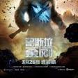 哥吉拉大戰金剛 免費線上看電影《Godzilla vs. Kong-