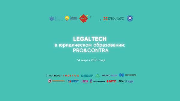 Legaltech in education