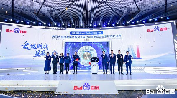 Baidu makes secondary listing in Hong Kong, marking start of its 'second venture' - CnTechPost