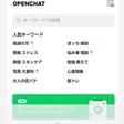 LINE、中国に情報漏れうる実態 識者「重大事案だ」:朝日新聞デジタル