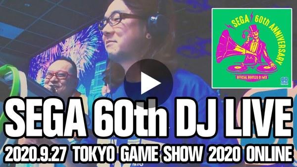 SEGA 60th DJ LIVE【TGS 2020オンライン】セガアトラスTV 9/27放送アーカイブ
