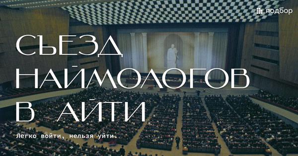 Первый Съезд Наймологов в Айти