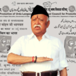 National Urdu Council To Release Urdu Version Of RSS Chief Mohan Bhagwat's Book, Makes It Mandatory For Staff To Attend Launch